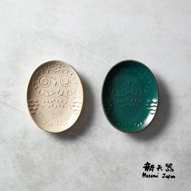【石丸】波佐見燒 - 淘氣貓頭鷹小皿 (法式醬.羅勒) - 2件組
