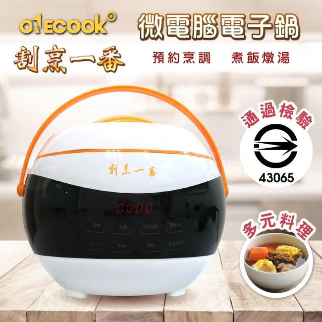 【ONECOOK】3~5人份微電腦隨行電子鍋