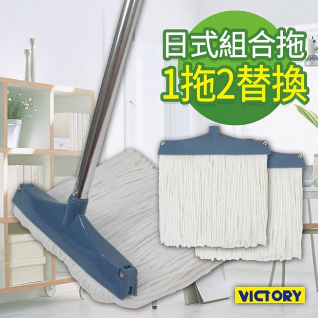 【VICTORY】日式組合拖把(1拖2替換)