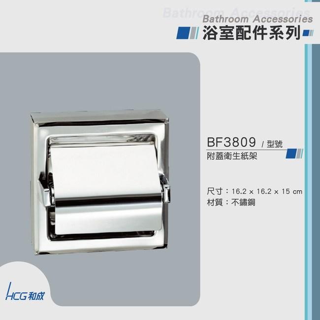 和成 HCG 不鏽鋼捲筒衛生紙架 BF3809