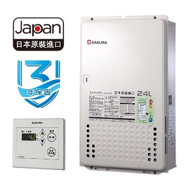 櫻花數位式24公升日本進口(H2480)熱水器數位式H-2480