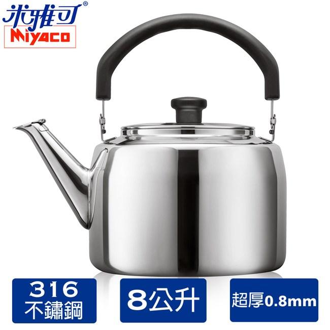 Miyac米雅可316典雅笛音茶壺 8L(MY-6180)
