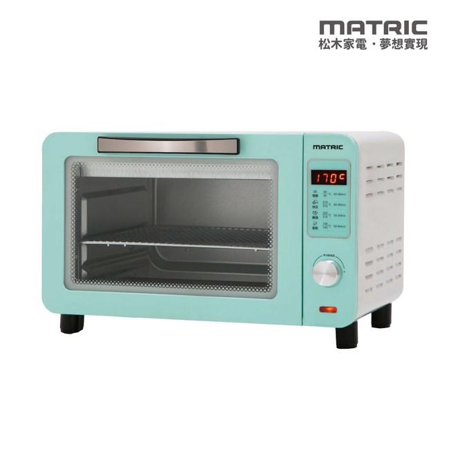 【MATRIC 松木】16L微電腦烘培調理烘烤爐 MG-DV1601M