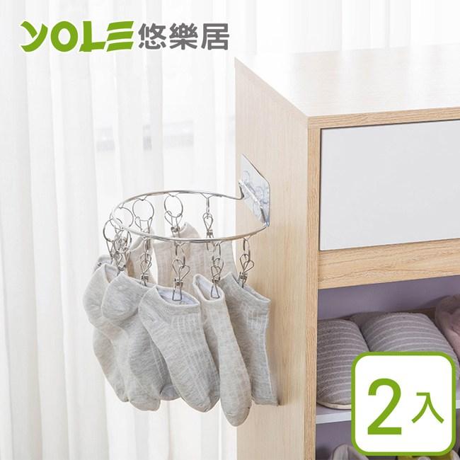 【YOLE悠樂居】201不鏽鋼無痕貼壁掛多功能曬衣襪架-圓10夾2入