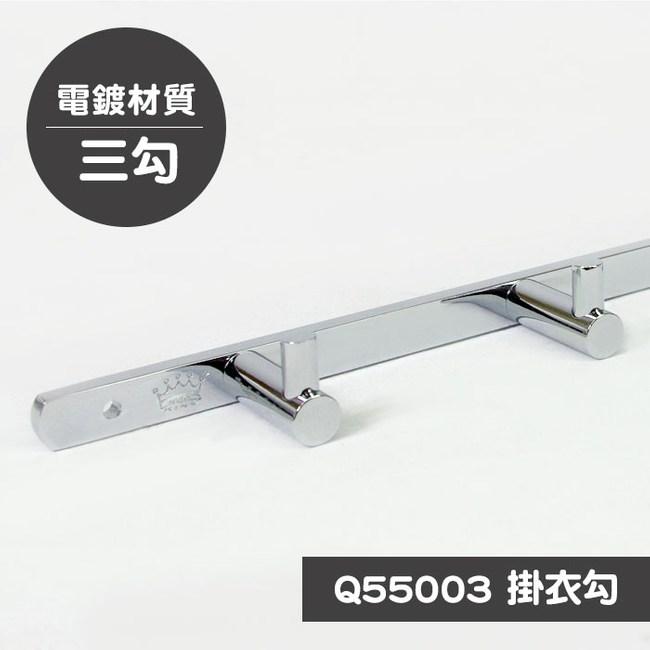 歐奇納 OHKINA 極簡質感掛衣勾三勾(Q55003)