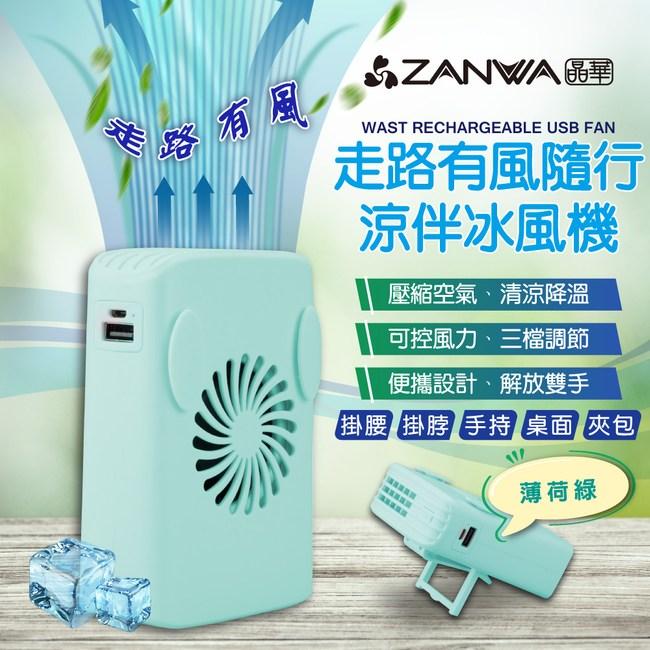 ZANWA晶華 走路有風隨行涼伴冰風機/涼風扇(SG-002-G)