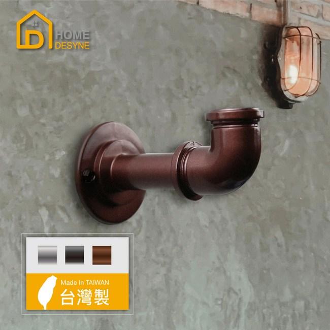 【Home Desyne】台灣製復古工業風水管造型衣帽架掛架紅古銅