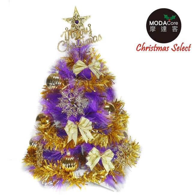 【摩達客】台灣製2尺(60cm)特級紫色松針葉聖誕樹(金色系配件/不含燈)本島免運