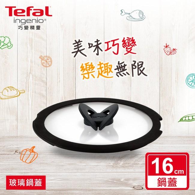 Tefal法國特福 巧變精靈系列16CM蝴蝶玻璃鍋蓋