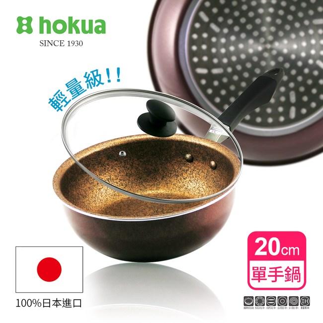 【日本北陸hokua】超耐磨輕量花崗岩不沾單手鍋20cm贈防溢鍋蓋