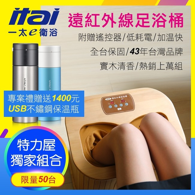 【ITAI 】遠紅外線足浴桶+USB不鏽鋼保溫杯組