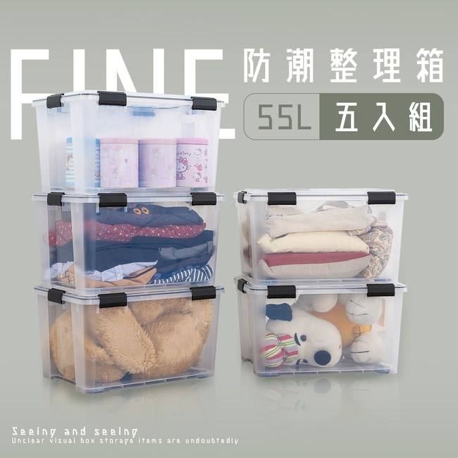 【dayneeds】55L Fine 防潮整理箱-5入 KT55