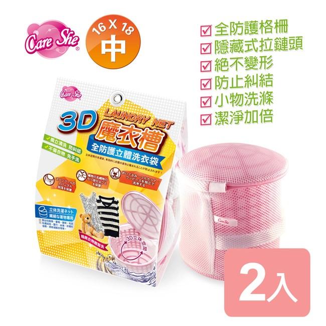 《真心良品》 CareShe全防護3D立體洗衣袋(中)2入