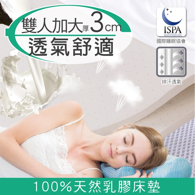 【日本藤田】3D立體透氣好眠天然乳膠床墊3cm-雙人加大