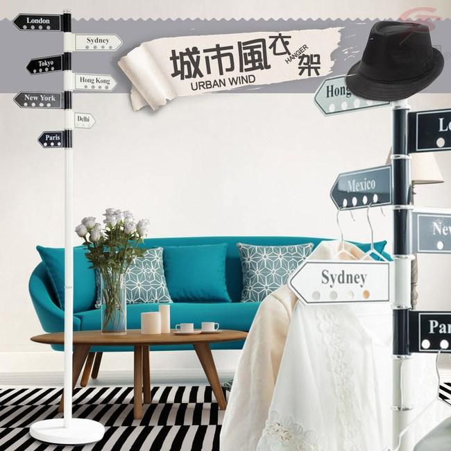 金德恩 台灣製造 英倫黑白簡約風26孔城市路標旋轉衣帽架/吊衣架/衣掛組