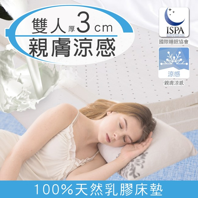 【日本藤田】涼感透氣好眠天然乳膠床墊3CM-雙人(夏晶藍)