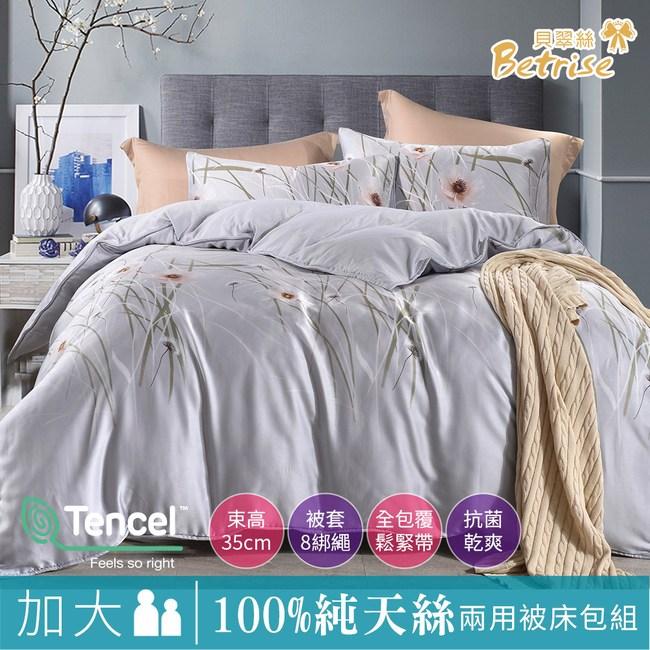 【Betrise灰色情懷】加大-100%奧地利天絲四件式兩用被床包組