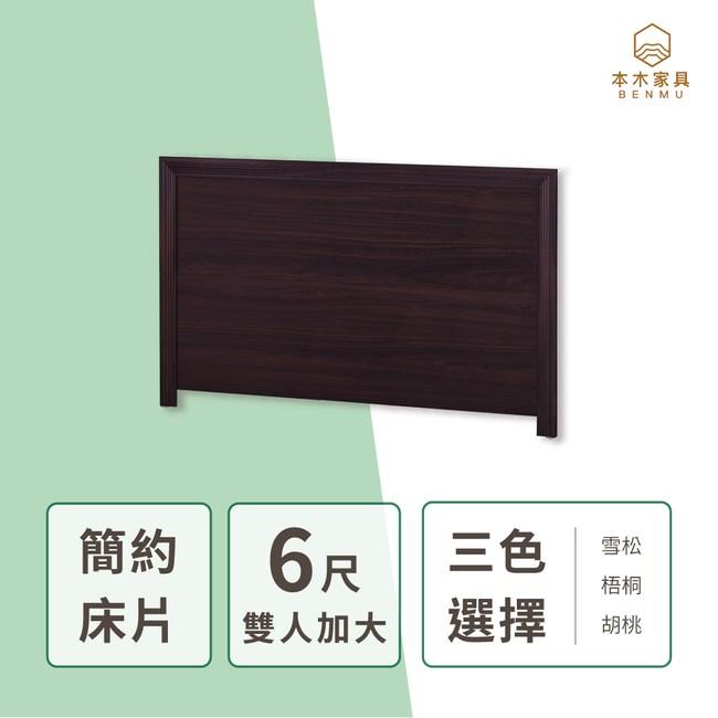 【本木】羅賓 簡約床片-雙人加大6尺胡桃