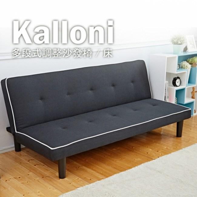 【班尼斯】Kalloni卡洛尼多段式調整沙發床/布沙發椅-經典黑