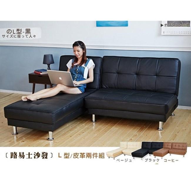 【班尼斯】Lewis路易士 多功能調整L型皮革沙發組-經典黑色