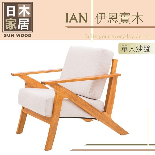 【日木家居】Ian伊恩實木(單人沙發CD)