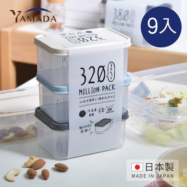 【日本山田YAMADA】日製冷凍冷藏可微波保鮮盒-320ml-9入組單一規格