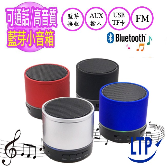 【LTP】隨身音箱免持通話可插卡FM/MP3/AUX藍芽喇叭藍色