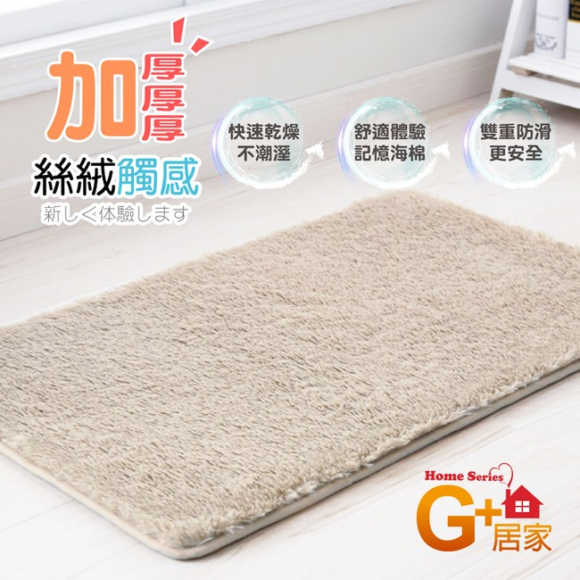 G+居家系列  絲絨記憶棉防滑吸水地墊-米白