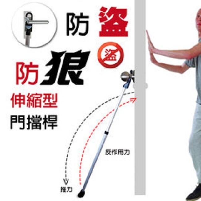 金德恩 台灣製造 加長鋁合金加強版伸縮型防盜門擋桿