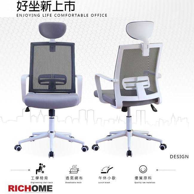【RICHOME】希蘿高背網椅