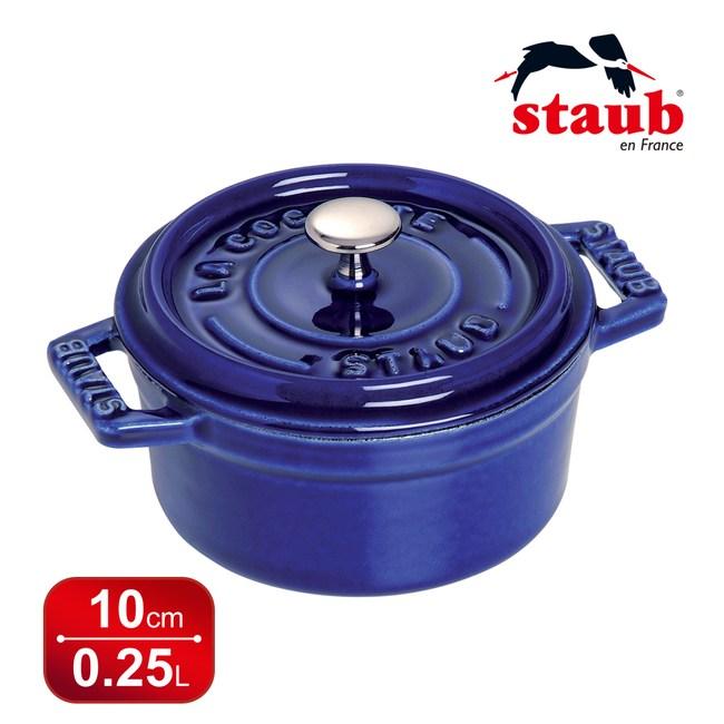 【法國Staub】圓型鑄鐵鍋10cm-深藍色