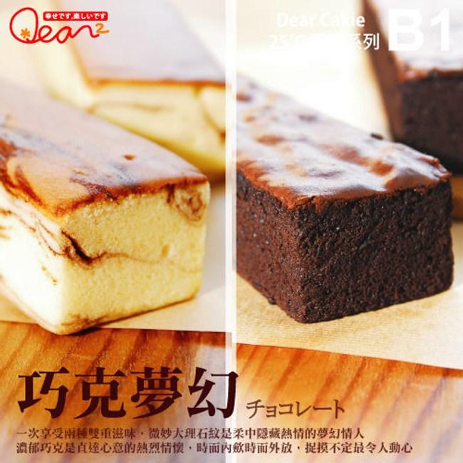 品屋.甜點小舖 - B1巧克力蛋糕禮盒 (2條入/盒,共2盒)
