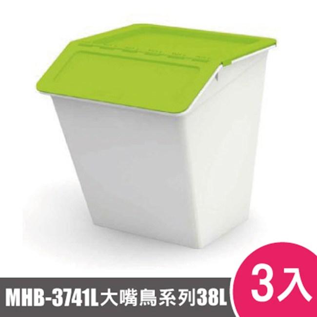 樹德SHUTER大嘴鳥收納箱MHB-3741L 3入綠色
