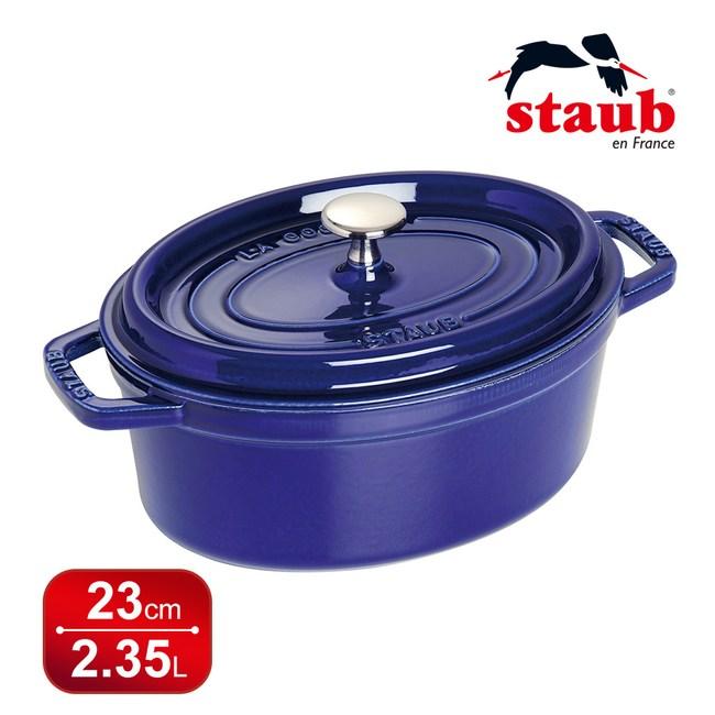 【法國Staub】橢圓型琺瑯鑄鐵鍋23cm-深藍色(2.35L)