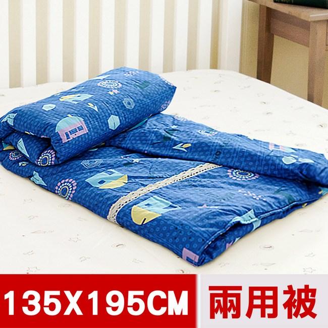 【米夢家居】原創夢想家園系列-台灣製造精梳純棉兩用被套(深夢藍)-單人