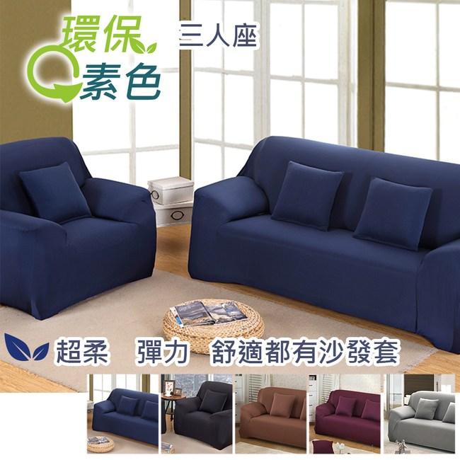 【三房兩廳】環保色系超柔軟彈性沙發套-3人座(豆沙紅)