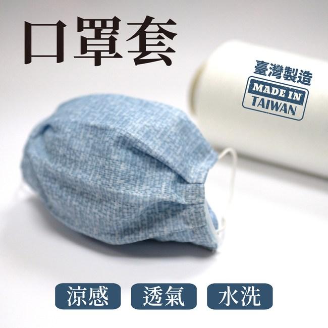 【J&N】素色涼感透氣口罩套(2入/1組)藍色