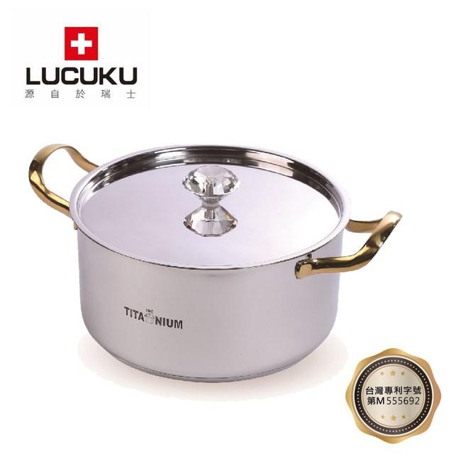 瑞士LUCUKU 鈦鑽湯鍋 25cm TI-002