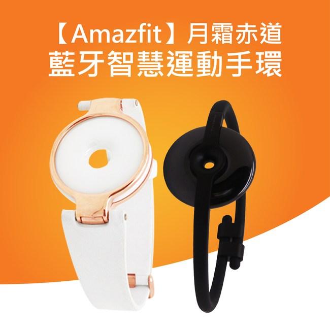 小米 Amazfit華米智慧手環-赤道黑
