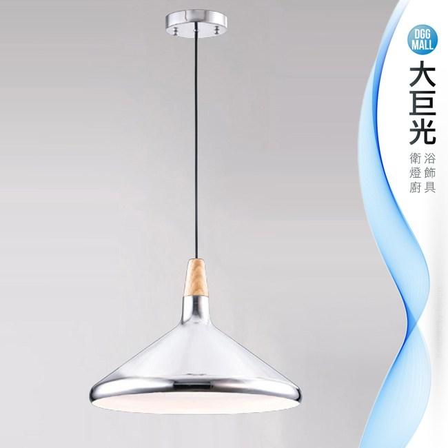 【大巨光】工業風吊燈_小(LW-09-3974)
