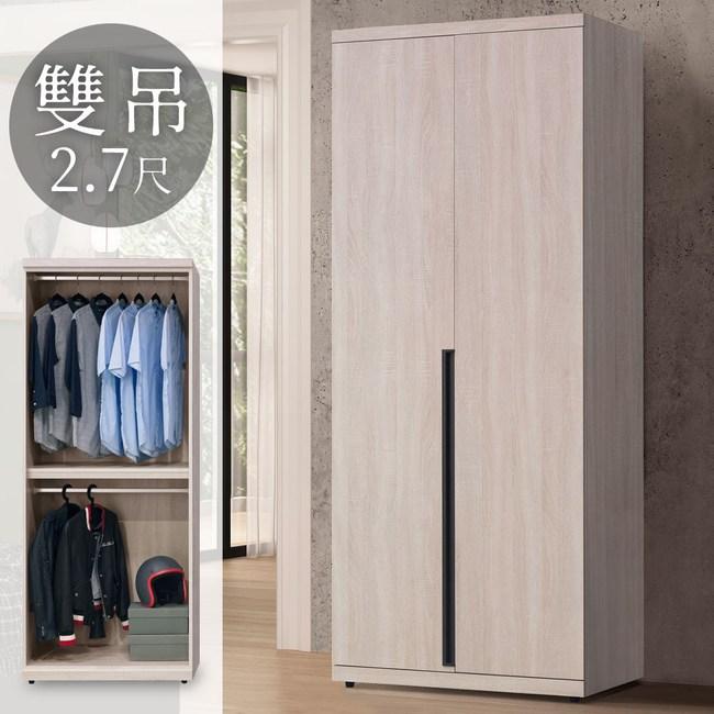 Homelike 利奧尼2.7尺雙吊衣櫃