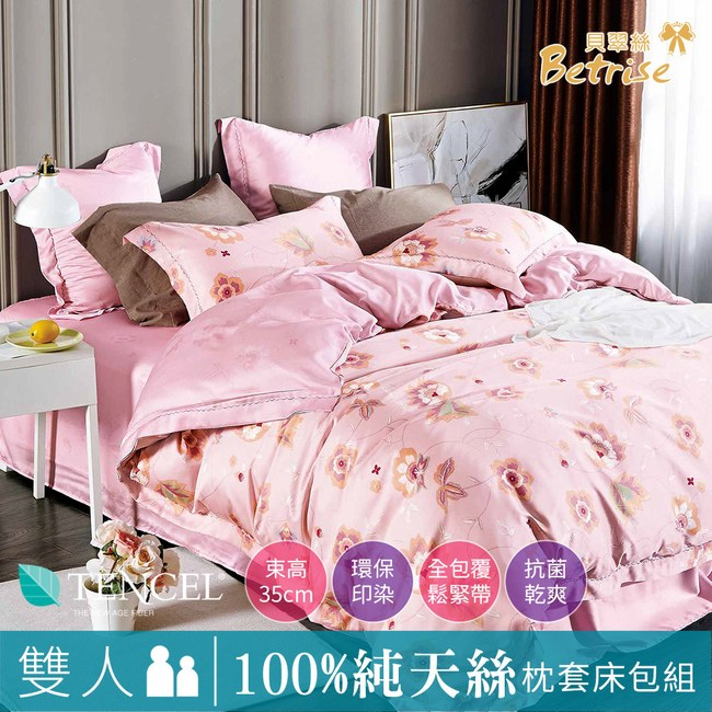 【Betrise佐紅】雙人-100%奧地利天絲三件式枕套床包組