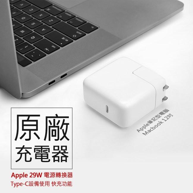 Apple平輸 29W Type-C快充頭 USB-PD電源轉接器 旅