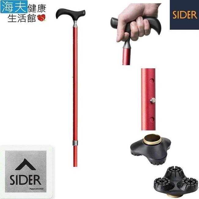 【海夫】SIDER 伸縮調整型 三角卓越穩固底座 拐杖 手杖(緋紅色)