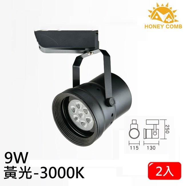 HONEY COMB LED 9W AR111 軌道式燈具 2入一組TK1115B-9-3