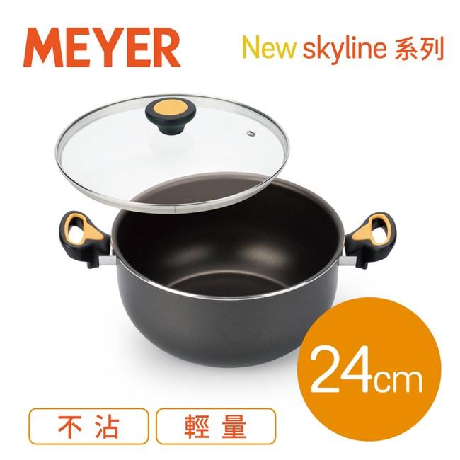 【MEYER美亞】NEW SKYLINE系列不沾雙耳湯鍋24CM-附蓋