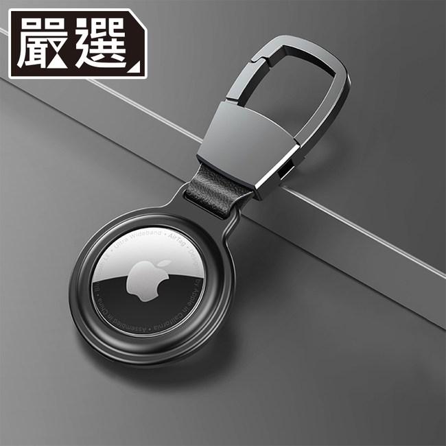 嚴選 AirTag 鋁合金磁吸金屬雙面耐衝擊保護殼/鑰匙扣 消光黑
