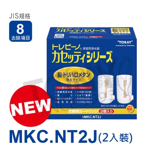 日本東麗 濾心MKC.NT2J(2pcs) 總代理貨品質保證