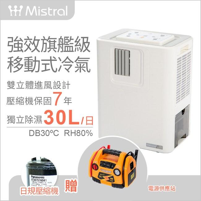【Mistral 美寧】最強級冷氣空調JR-AC6MT(D)贈:電源供應站