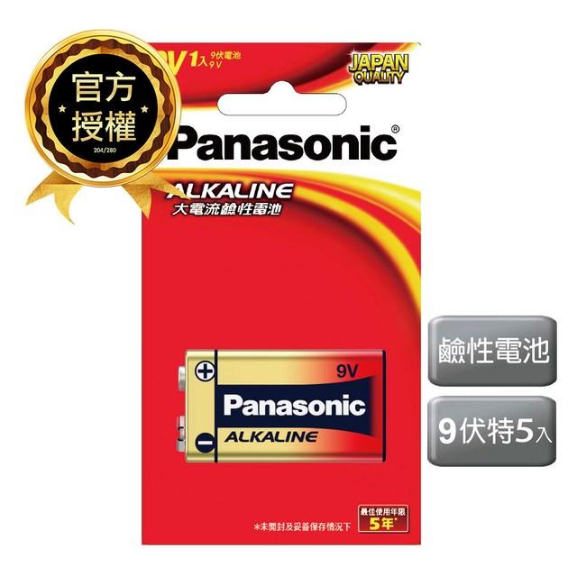 國際牌 Panasonic ALKALINE 鹼性9V 5入吊卡裝